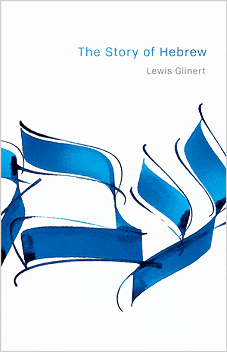 The Story of Hebrew | Jewish Book Council
